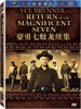 豪勇七蛟龙续集  Return of The Magnificent Seven