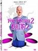 粉红豹2  Pink Panther 2