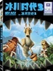 冰川时代3  Ice Age3: Dawn of the Dinosaurs