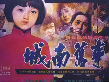 城南旧事My Memories of Old Beijing(1983)海报 #02