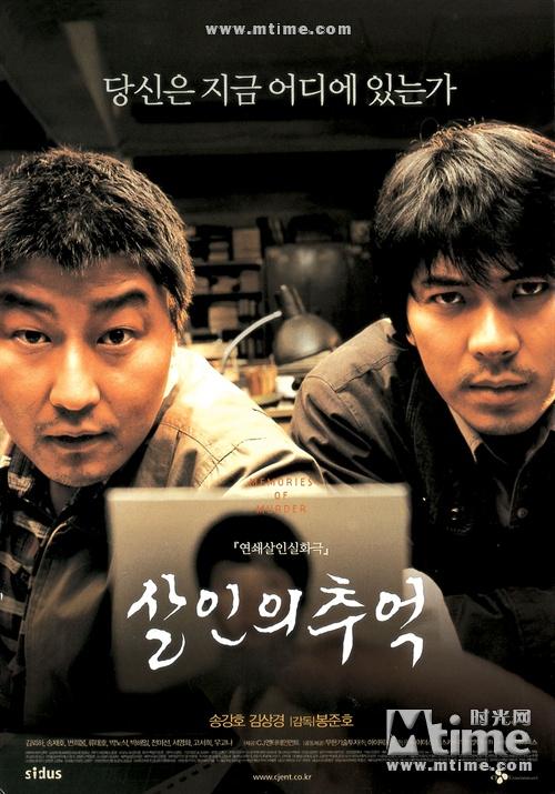 杀人回忆Memories of murder(2003)海报 #01