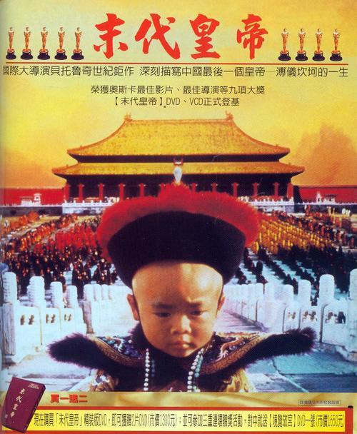 末代皇帝The Last Emperor(1987)海报(台湾)