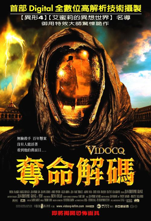 夺面解码Vidocq(2001)海报(台湾)