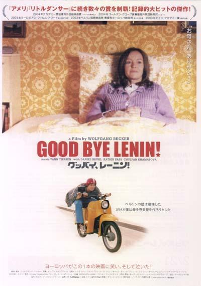 再见列宁 海报(日本) #02