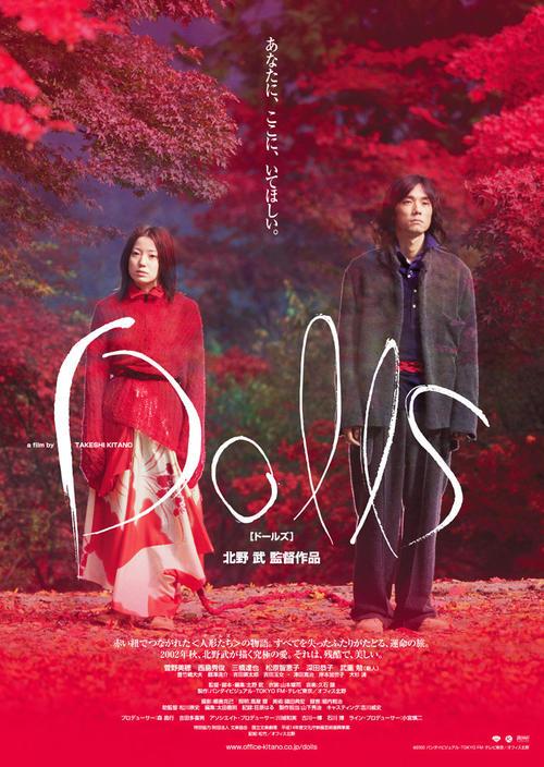 玩偶Dolls(2002)海报 #01