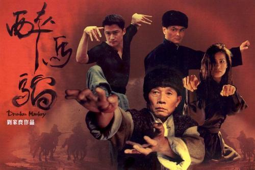 醉马骝Drunken Monkey(2002)海报(香港)