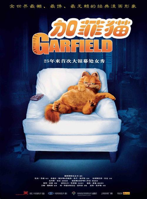 加菲猫Garfield(2004)海报(中国) #01