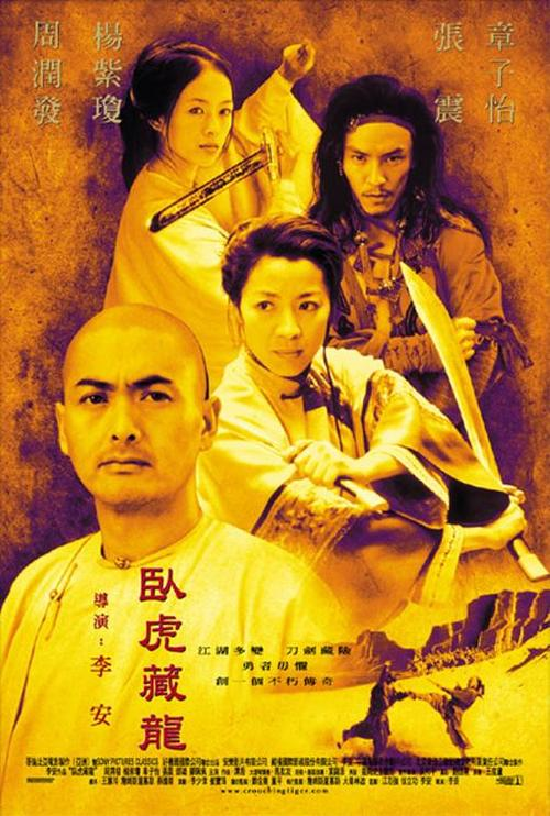 卧虎藏龙Crouching Tiger, Hidden Dragon(2000)海报 #01