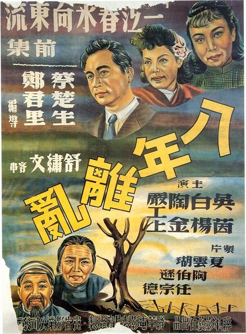 一江春水向东流A Spring River Flows East(1947)海报 #01