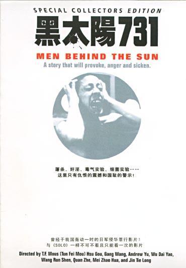 黑太阳731Hei tai yang 731(1988)DVD封套 #02