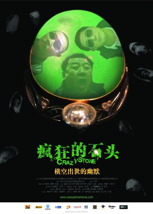 疯狂的石头Crazy Stone(2006)海报 #01