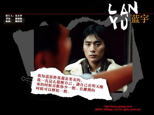 蓝宇Lan yu 2001 09