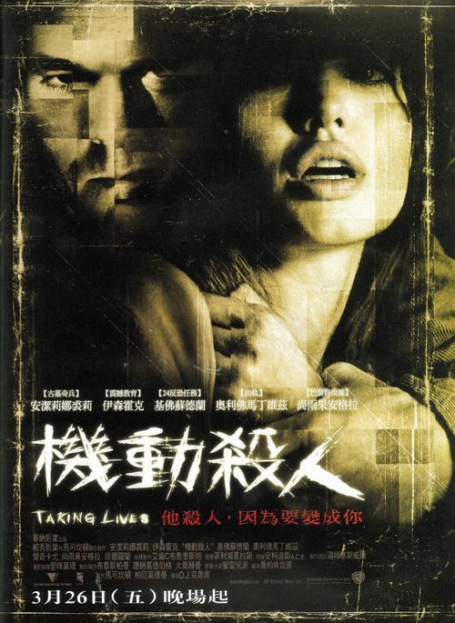 机动杀人   海报(台湾)   上传人:   烟火136867   添加-审...