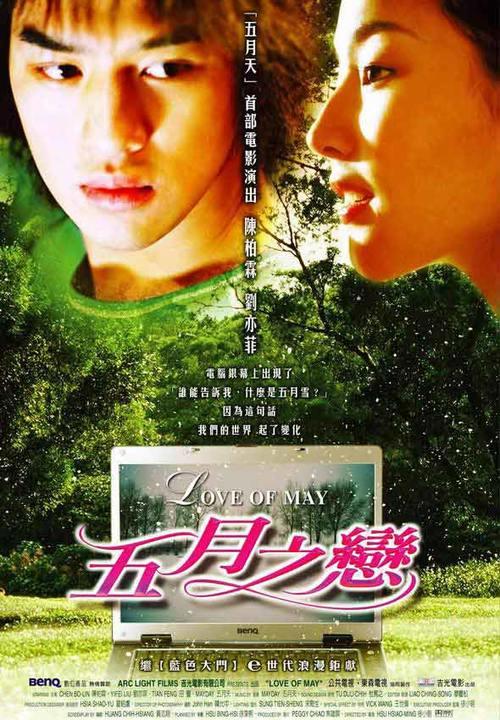 五月之恋Love of May 2004