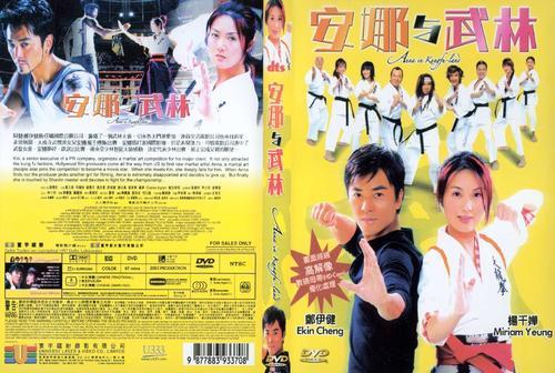 安娜与武林Anna in kungfu land 2003