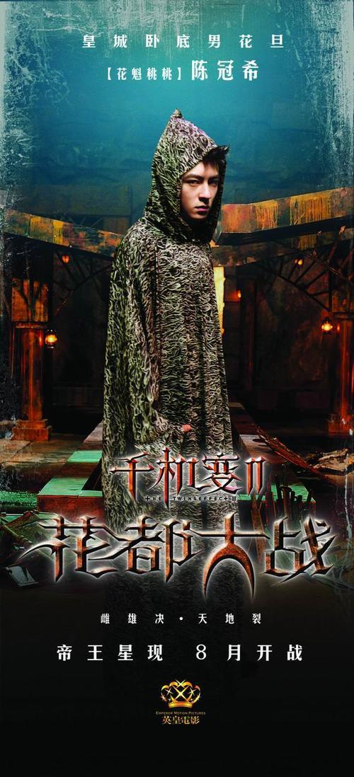 千机变2 花都大战The Huadu Chronicles Blade of the ...