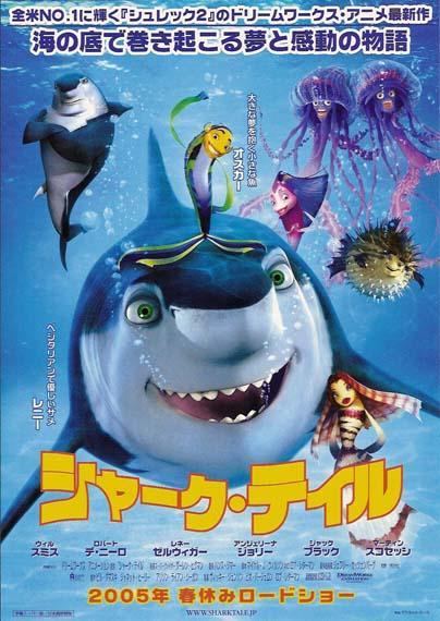 鲨鱼故事Shark Tale 2004