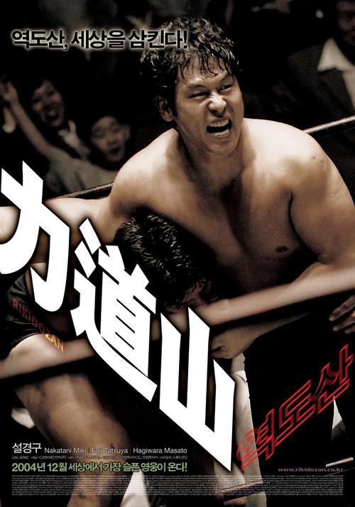 力道山Yeokdosan 2004 角色海报