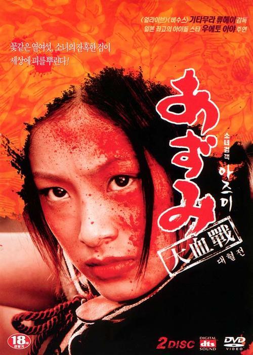 少女杀手阿墨Azumi 2003 韩国