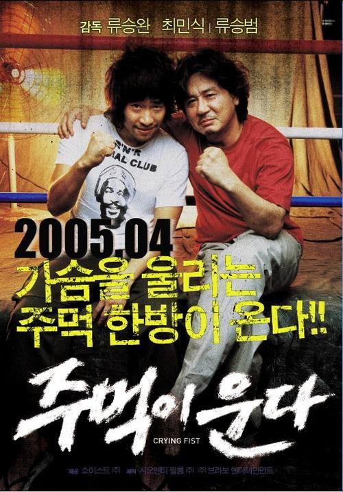 哭泣的拳头Crying Fist 2005