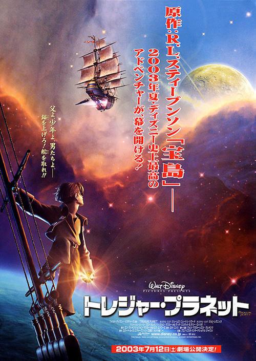 星银岛 Treasure Planet 2002 电影图片 日本 大图 550X776