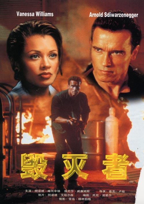 蒸发密令Eraser 1996 中国