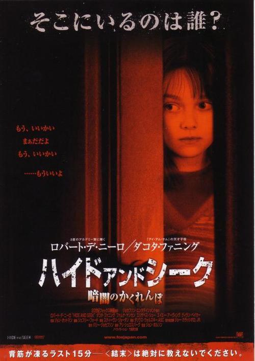 捉迷藏Hide and Seek 2005