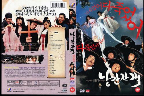 浪漫刺客Nangman jagaek 2003