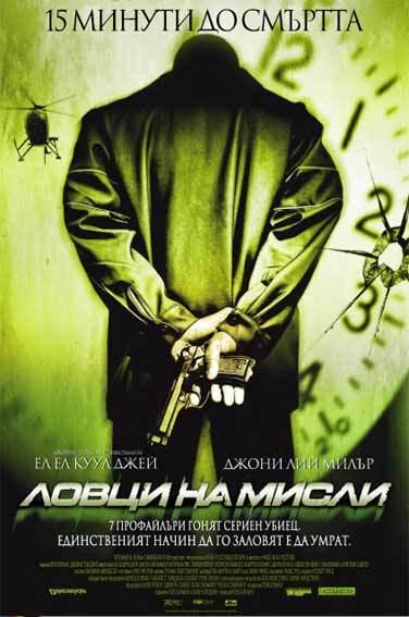 八面埋伏Mindhunters 2004 保加利亚