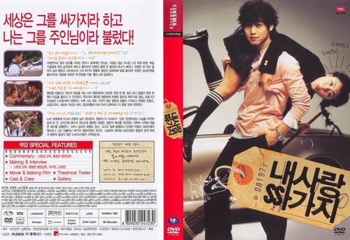 奴隶情人   DVD封套 #02   上传人:   LaughnGMan   添...