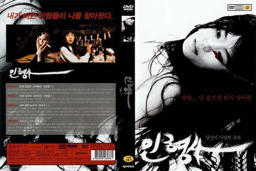 人形师The Doll Master 2004