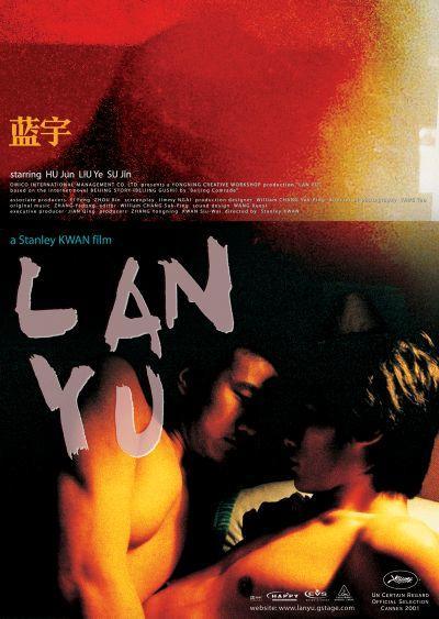蓝宇Lan yu 2001 08