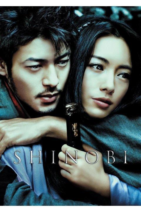 甲贺忍法帖Shinobi 2005