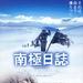 南极日记 日本