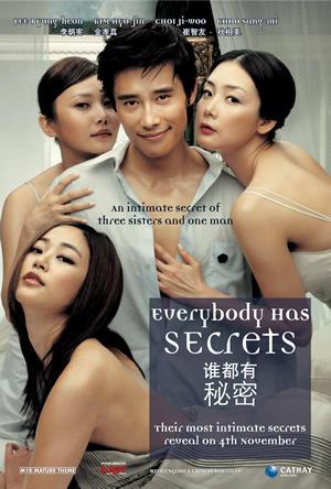 谁都有秘密