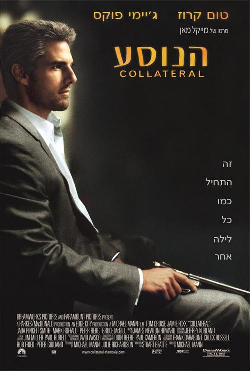 借刀杀人Collateral 2004 以色列