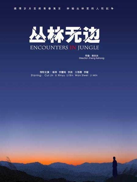 丛林无边Cong Lin Wu Bian 2005 普通海报