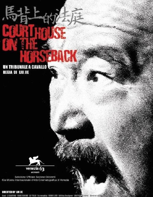 马背上的法庭Courthouse on Horseback 2006