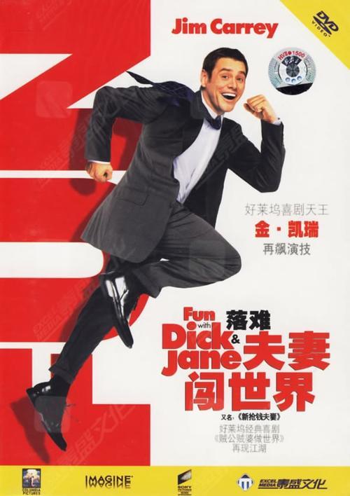 新抢钱夫妻Fun with Dick and Jane 2005 中国