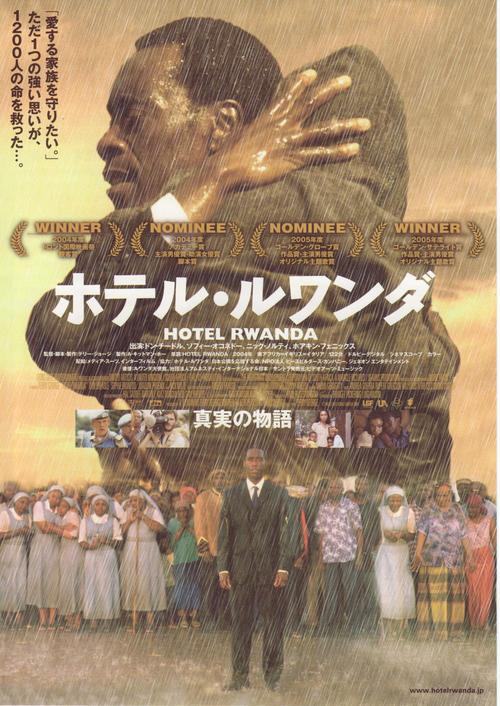 卢旺达饭店Hotel Rwanda 2004
