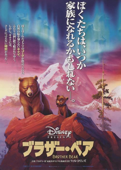 熊的传说 Brother Bear 2003 电影图片 日本 大图 1071X...