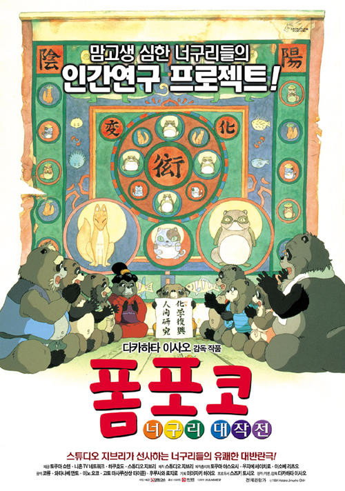 百变狸猫The Raccoon War 1994 韩国