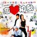 恋爱初歌 Love at First Note 2006