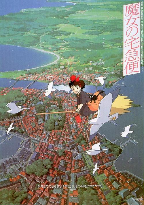 魔女宅急便Kiki s Delivery Service 1989