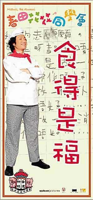 春田花花同学会McDull, the Alumni 2006 角色海报