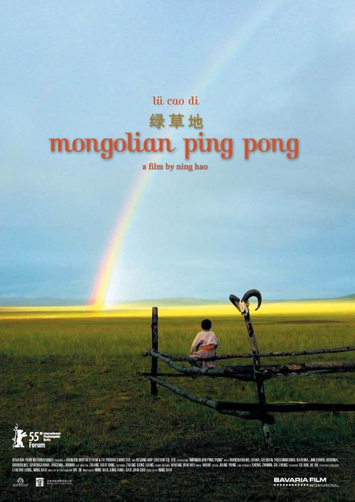 绿草地Mongolian Pingpong(2005)海报 #01