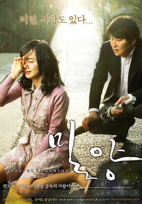 密阳Secret Sunshine(2007)海报 #03