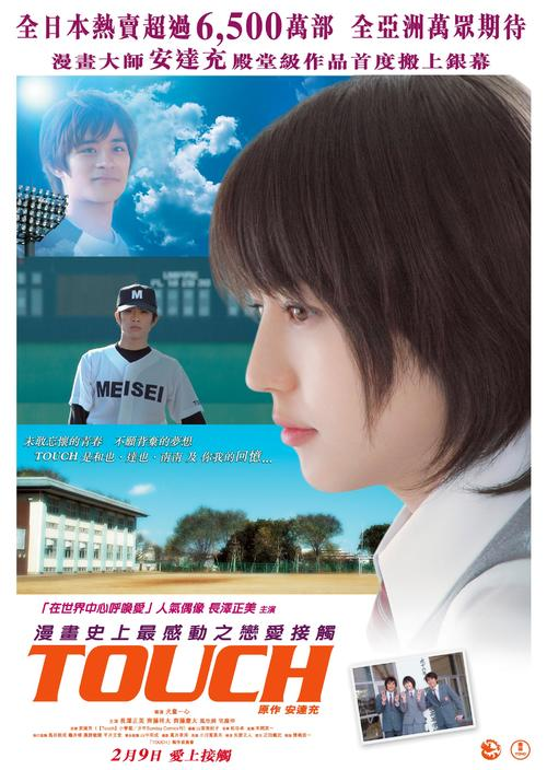 棒球英豪Tatchi 2005 香港