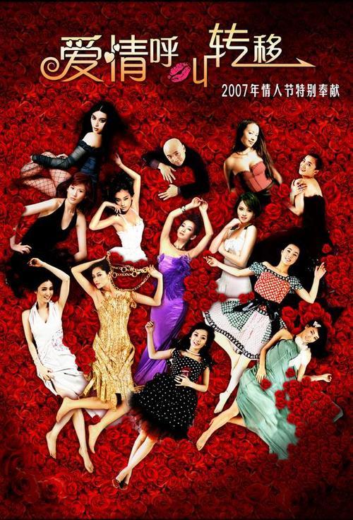 爱情呼叫转移Ai qing hu jiao zhuan yi 2007