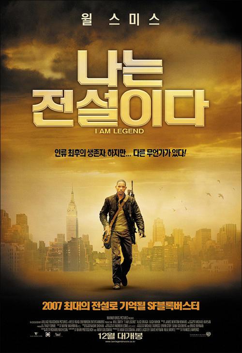 我是传奇海报韩国